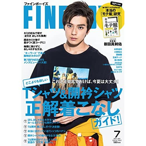 FINEBOYS 2018年7月号 表紙画像