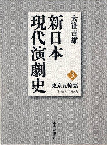 Shin Nippon contemporary theater history 3 1963-66 Tokyo Olympics Hen (2009) ISBN: 4124001649 [Japanese Import]