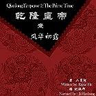 乾隆皇帝 1:风华初露 - 乾隆皇帝 1:風華初露 [Qianlong Emperor 1: Prime Time] Audiobook by 二月河 - 二月河 - Eryue He Narrated by 纪涵邦 - 紀涵邦 - Ji Hanbang