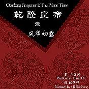 乾隆皇帝 1:风华初露 - 乾隆皇帝 1:風華初露 [Qianlong Emperor 1: Prime Time] |  二月河 - 二月河 - Eryue He