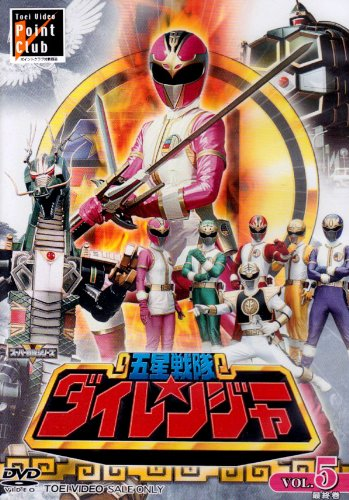 五星戦隊ダイレンジャー VOL.5 [DVD] B002WEBZVA
