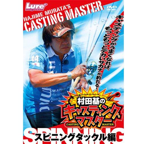 Murata Hajime - Casting Master Spinning Tackle Hen Edizione ...