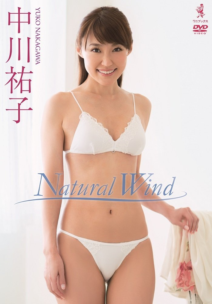 中川祐子 Natural Wind [DVD] ジャケット