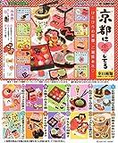 ぷちサンプルシリーズ 京都に恋してる 1BOX(食玩)