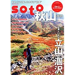 soto 最新号 サムネイル
