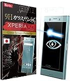 【 ブルーライト87% カット 】 XPERIA XZ1 Compact ガラスフィルム/エクスペリア XZ1 Compact (SO-02K) フィルム ブルーライトカット 目に優しい (眼精疲労, 肩こりに) 完全透明 OVER's ガラスザムライ® (らくらくクリップ付き)