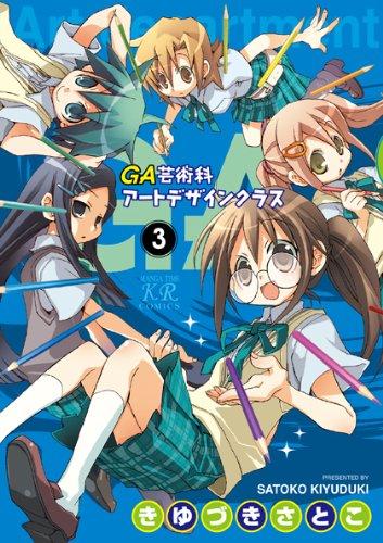 GA 芸術科アートデザインクラス (3) (まんがタイムKRコミックス)