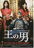 ati 75) 韓国映画チラシ[王の男 ]A柄 イ・ジュンギ