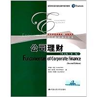 经济学经典教材·金融系列:公司理财(英文版)(第二版)