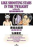 黄昏流星群 (60) (ビッグコミックス)