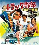 Japanese Movie - Truck Yaro Totsugeki Ichibanboshi [Japan BD] BSTD-2323