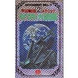 Space Battleship Yamato mechanic Encyclopedia <2> (Entertainment Bible series) (1991) ISBN: 4891891254 [Japanese Import]