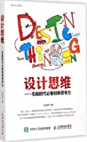 设计思维——右脑时代必备创新思考力