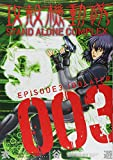 Ghost in the Shell STAND ALONE COMPLEX (3) (KC Deluxe) (2011) ISBN: 4063760995 [Japanese Import]