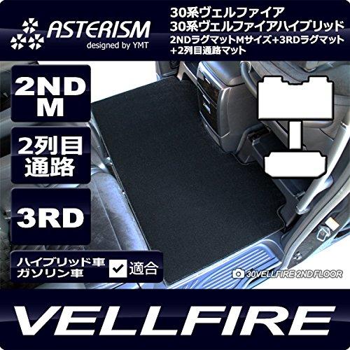 ASTERISM30系ヴェルファイアHYBRID 前期V(7人乗)2NDM+3RD+2列目通路マット ベージュ B00VWW0PA0 前期V:7人乗り|ベージュ ベージュ 前期V:7人乗り