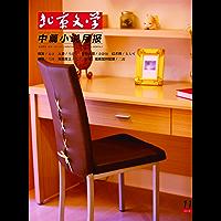 北京文学·中篇小说月报 月刊 2018年11期