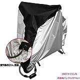 自転車カバー 防水 サイクルカバー 耐熱 前後輪バックル付ベルト MONOJOY レインカバー 24インチまで対応 防盗 風飛び防止 破れにくい UVカット 収納袋付きシルバー