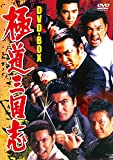 Japanese Movie - Gokudo Sangokushi DVD Box (7DVDS) [Japan DVD] LCDV-91072