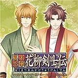 Character Song 2 by Bakumatsu Renka Karyu Kenshide (2007-11-13)