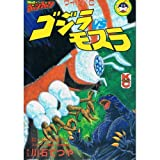 Godzilla VS Mothra (comic bonbon wide) (1993) ISBN: 4061766651 [Japanese Import]