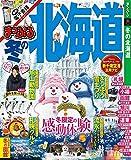 まっぷる 冬の北海道 (まっぷるマガジン)