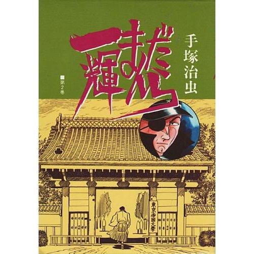 Ikki Mandala 2 (hard Comics) (1987) ISBN: 4886533469 [Japanese Import]