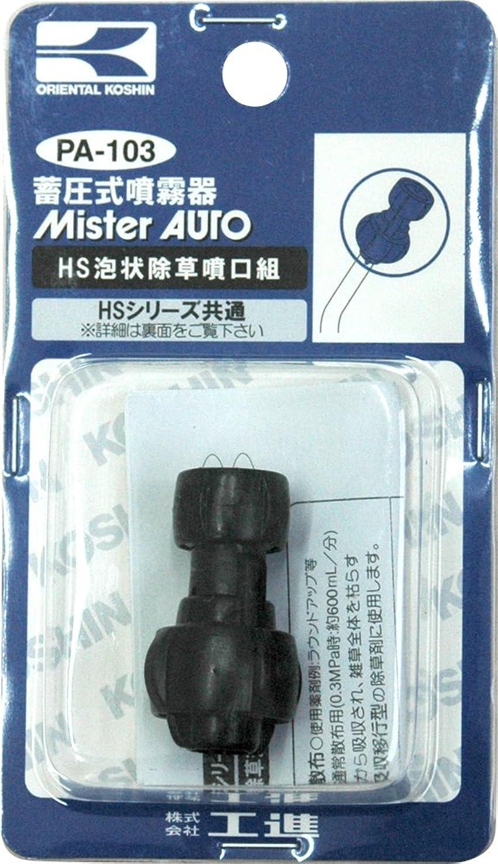 サービス覆す航海工進 ガーデンマスター乾電池式噴霧器(洗浄スイッチ付)3L GT-3HS