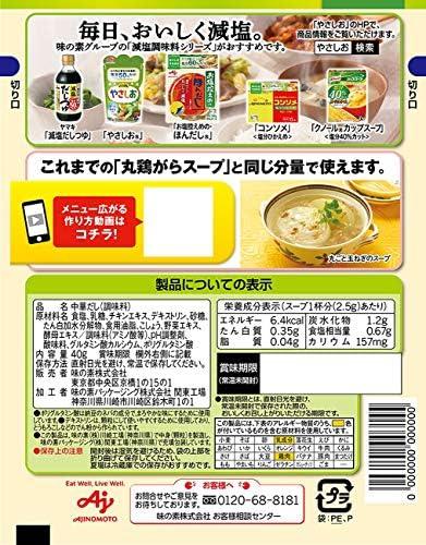 レシピ 丸 鶏 ガラスープ