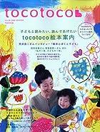 tocotoco (トコトコ) 2009年 11月号 [雑誌] vOL.8