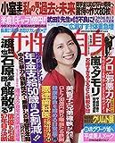 週刊女性自身 2019年 4/30 号 [雑誌]