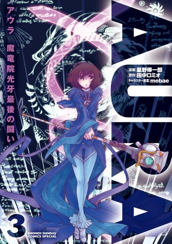 Aura: Maryuin Kouga Saigo No Tatakai, Vol.3