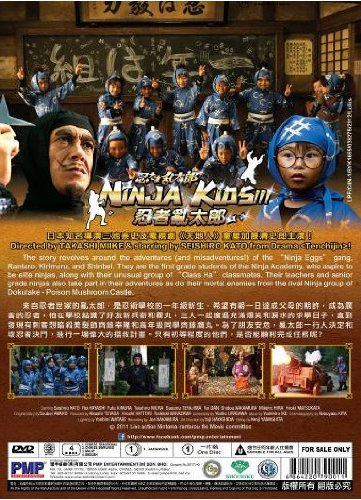 Amazon.com: Ninja Kids Japanese Movie (All Region DVD ...