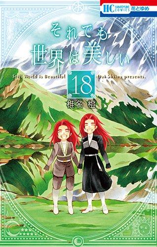 それでも世界は美しい 18 (花とゆめコミックス)