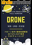 DRONE: ドローンの基礎知識解説から組み立て、BetaFlight / BLHeli設定、PIDFチューニングまでを完全網羅 第3版(2019年4月7日改訂)
