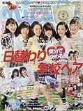 nicola(ニコラ) 2016年 05 月号 [雑誌]