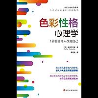 色彩性格心理学:1秒看懂他人改变自己(人手一本的色彩性格小词典,关于颜色、性格、情感、人际关系的全解答。立竿见影的性格分析方法结合实践性的心理分析技术。)