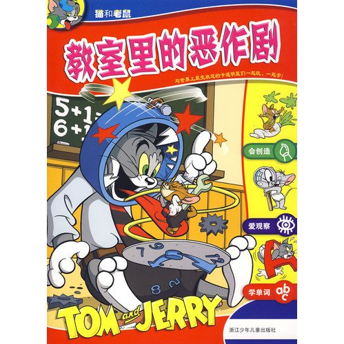 Tom and Jerry: classroom jokes (paperback)(Chinese Edition)