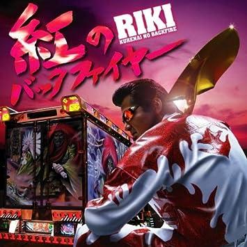Amazon.co.jp: 紅のバックファイヤー: 音楽