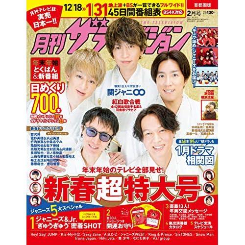 月刊ザテレビジョン 2021年 2月号 表紙画像