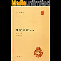 杜诗详注(第一册)--中华国学文库 (中华书局出品)