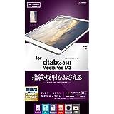 ラスタバナナ dtab Compact d-01J/HUAWEI MediaPad M3 フィルム 指紋・反射防止(アンチグレア) ディータブコンパクト メディアパッド 液晶保護フィルム T845DTAB