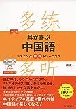 CD2枚付 改訂版 耳が喜ぶ中国語 リスニング体得トレーニング