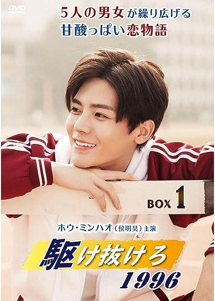 [DVD]「駆け抜けろ1996」DVD-BOX1