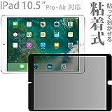 [貼って剥がせる粘着ジェル式] iPad Pro & Air 10.5インチ 用 (横向タイプ)のぞき見防止フィルター 粘着っつく Privaucks™ 〜プライバックス〜【JTTオンライン】左右からの覗き込みを防ぎプライバシーを守ります・画面の写り込みを防ぐアンチグレア加工済