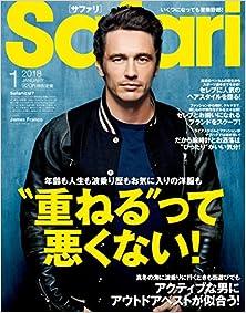 [雑誌] Safari(サファリ) 2018年01月号