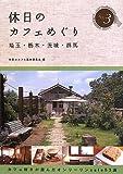 休日のカフェめぐり埼玉・栃木・茨城・群馬3