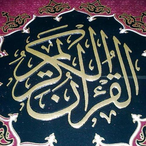 Surat Al Baqara