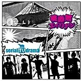 桃源郷エイリアン(初回生産限定盤)(DVD付)
