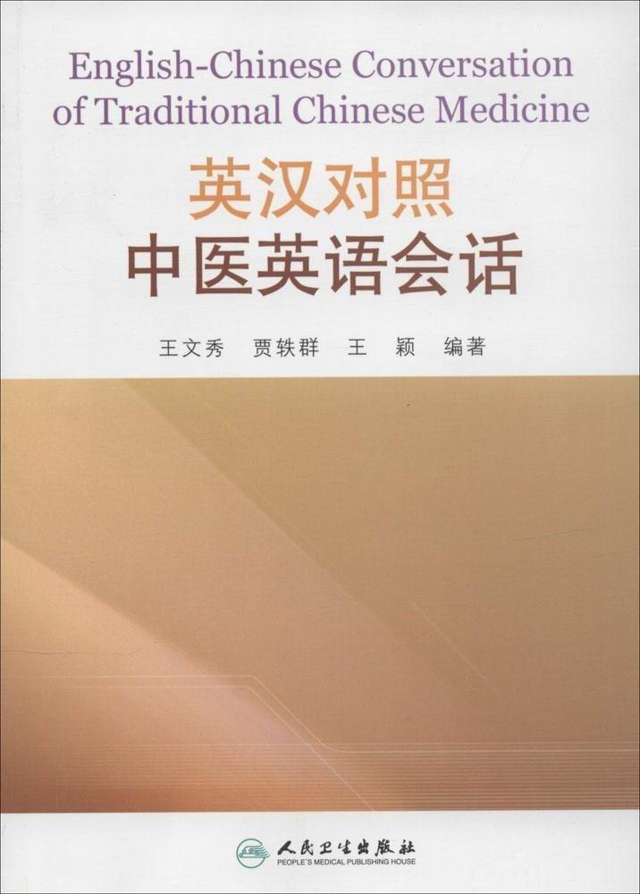 English-Chinese TCM English conversation(Chinese Edition) ebook