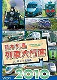 日本列島列車大行進2010 [DVD]